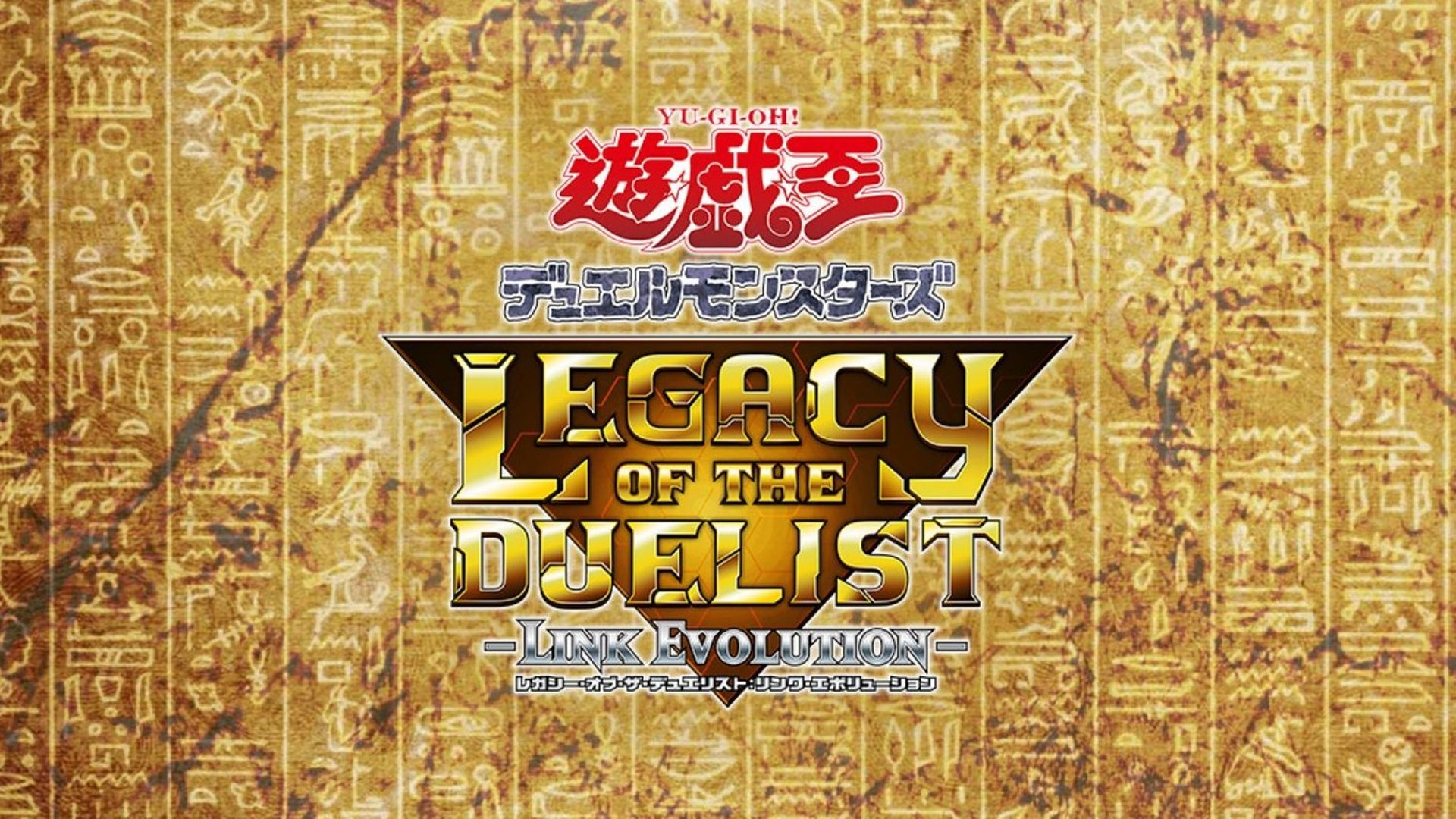 yu-gi-oh legacy of the duelist activation code