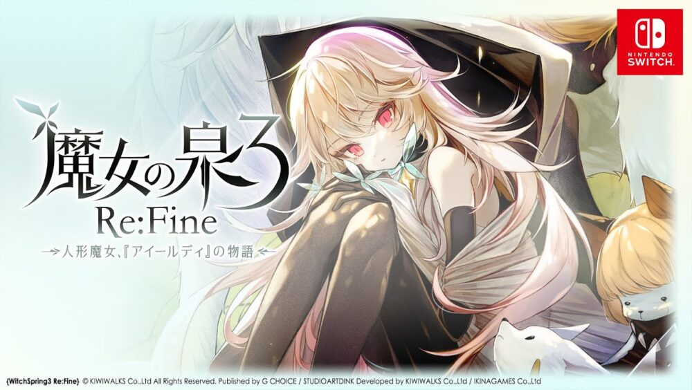 WitchSpring3 Re:Fine - The Story of Eirudy