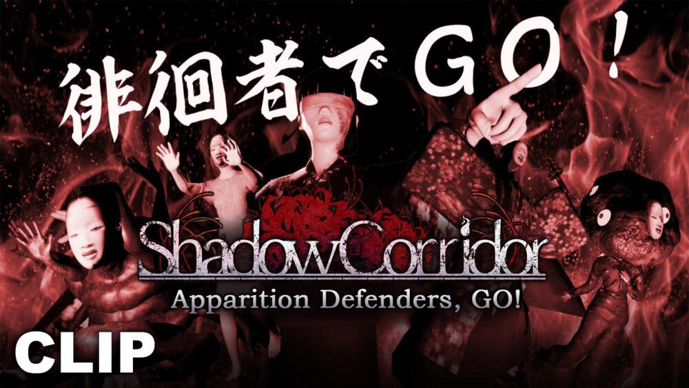 Shadow Corridor Apparition Defenders Go